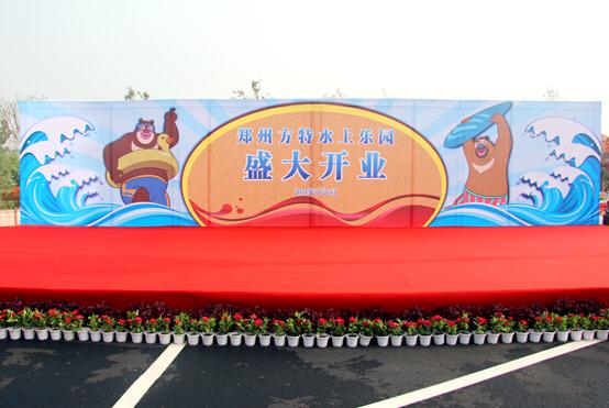 郑州方特水上乐园盛大开业