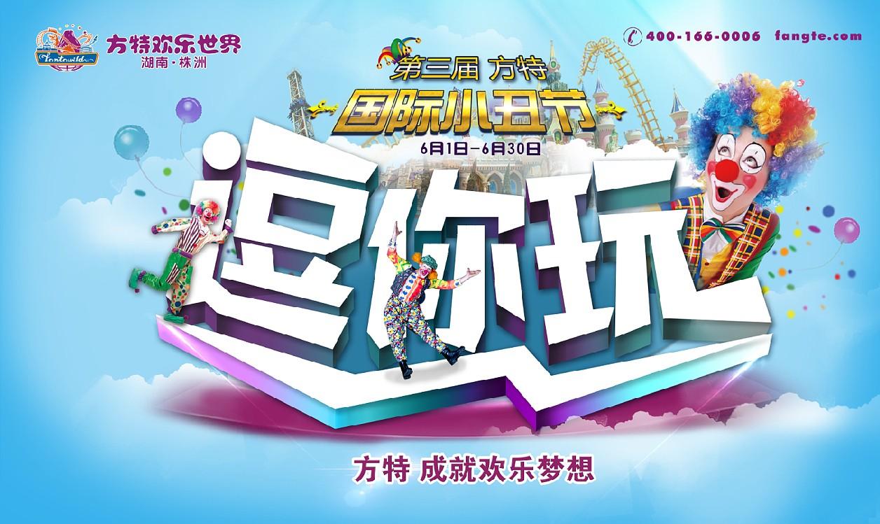 <a href=http://www.97616.net/vjingdian_1111.html>株洲方特欢乐世界</a>